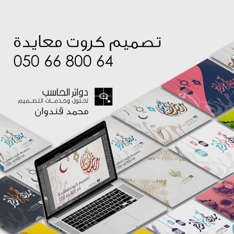 بطاقات تهنئة رمضانية
