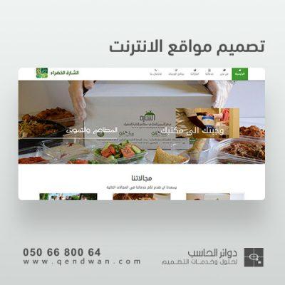 تصميم مواقع الانترنت الشارة