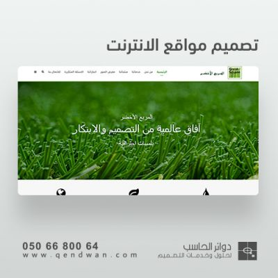 website design green square