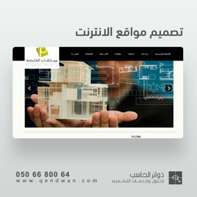 تصميم مواقع ممتلكات