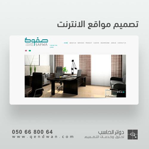 تصميم مواقع صفوة